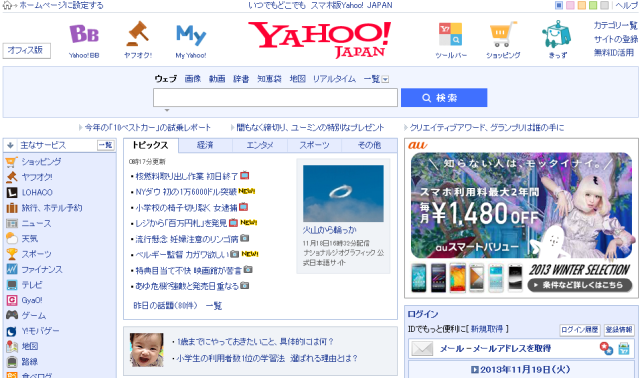 Capture Yahoo Japon