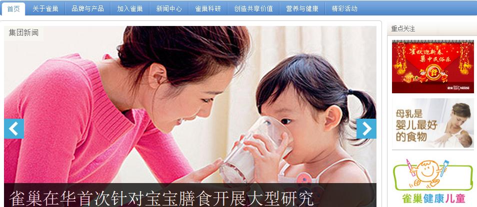 Nestlé_china