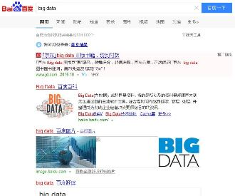 Baidu_big data